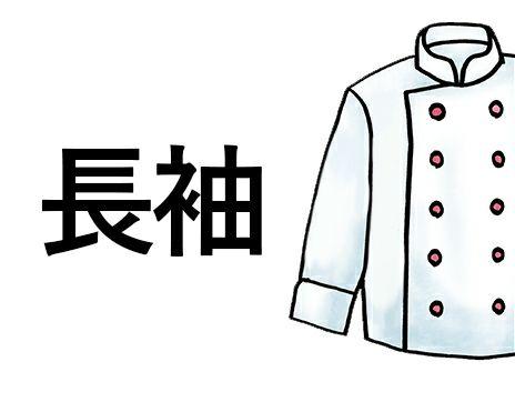 長袖コックコート