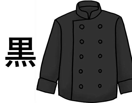 黒コックコート