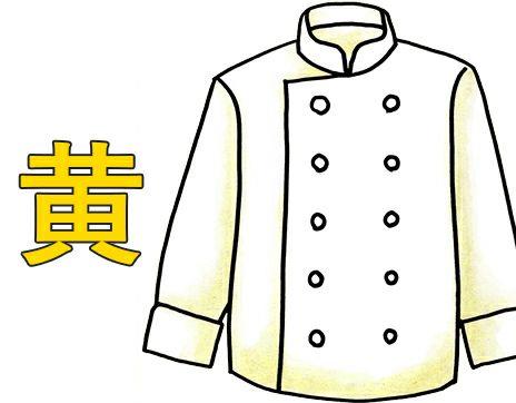 黄色コックコート