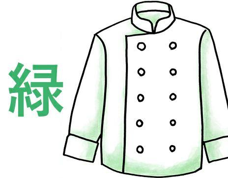 緑色(グリーン)コックコート