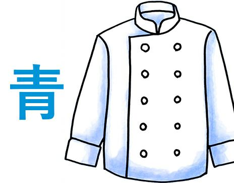 青(ブルー)コックコート