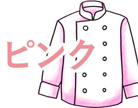 ピンクのコックコート
