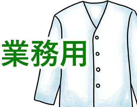 業務用白衣・板前白衣