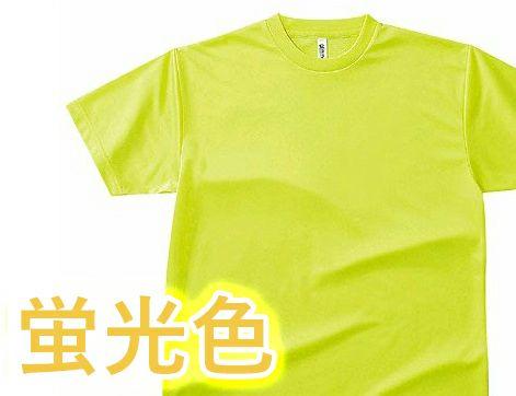 蛍光色Tシャツ