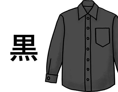 黒ワイシャツ