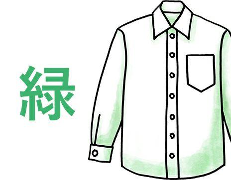 緑ワイシャツ