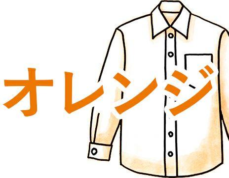 オレンジワイシャツ