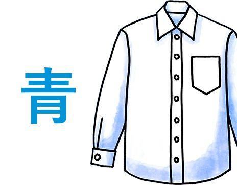 青(ブルー)ワイシャツ