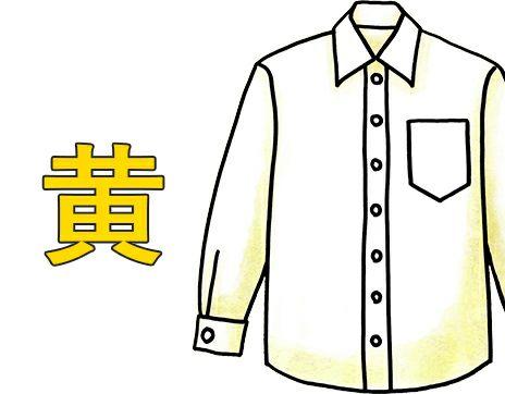 黄色(イエロー)ワイシャツ