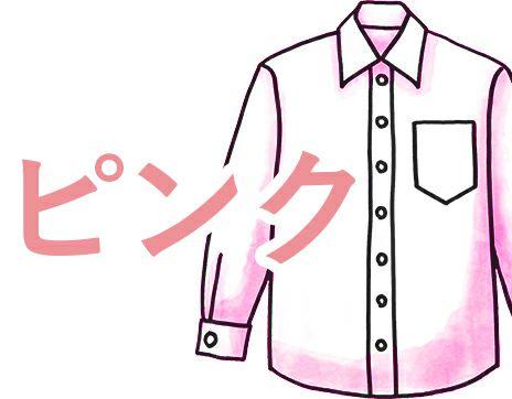 ピンクワイシャツ
