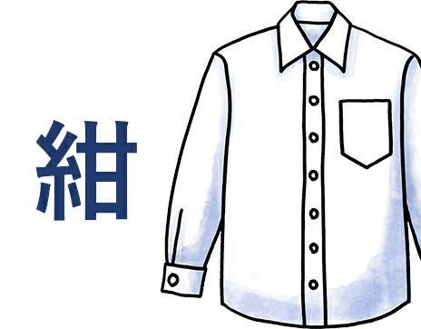 紺ワイシャツ