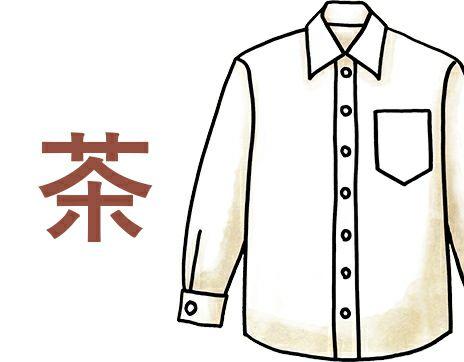 茶色ワイシャツ