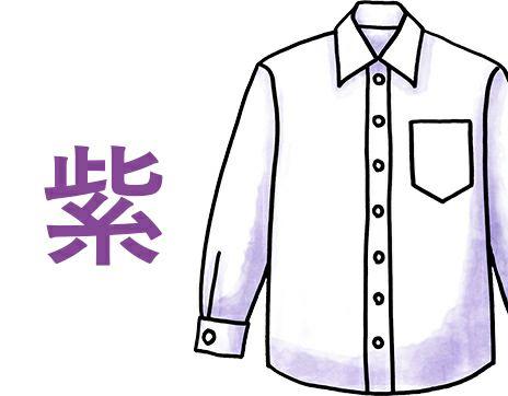 紫ワイシャツ