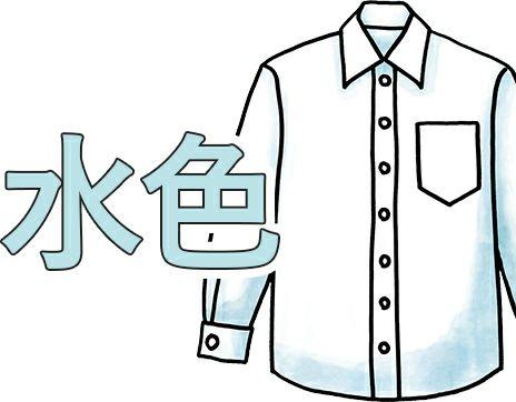 水色ワイシャツ