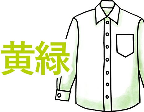 黄緑ワイシャツ