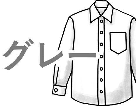 グレーワイシャツ