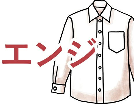 エンジワイシャツ
