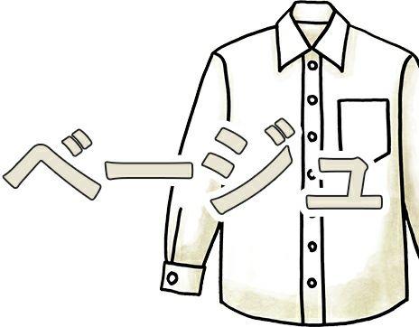 ベージュワイシャツ