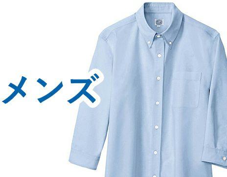 メンズ用ワイシャツ