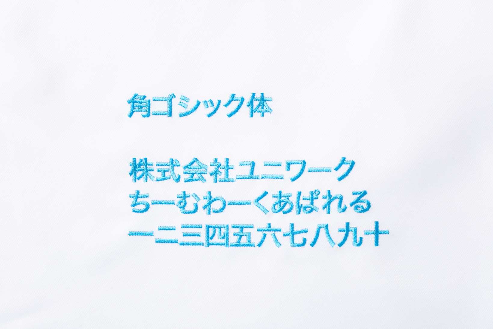 ネーム刺繍書体見本