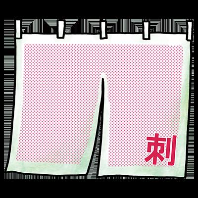 オーダー名入れ暖簾(のれん)