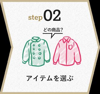 STEP2 アイテムを選ぶ