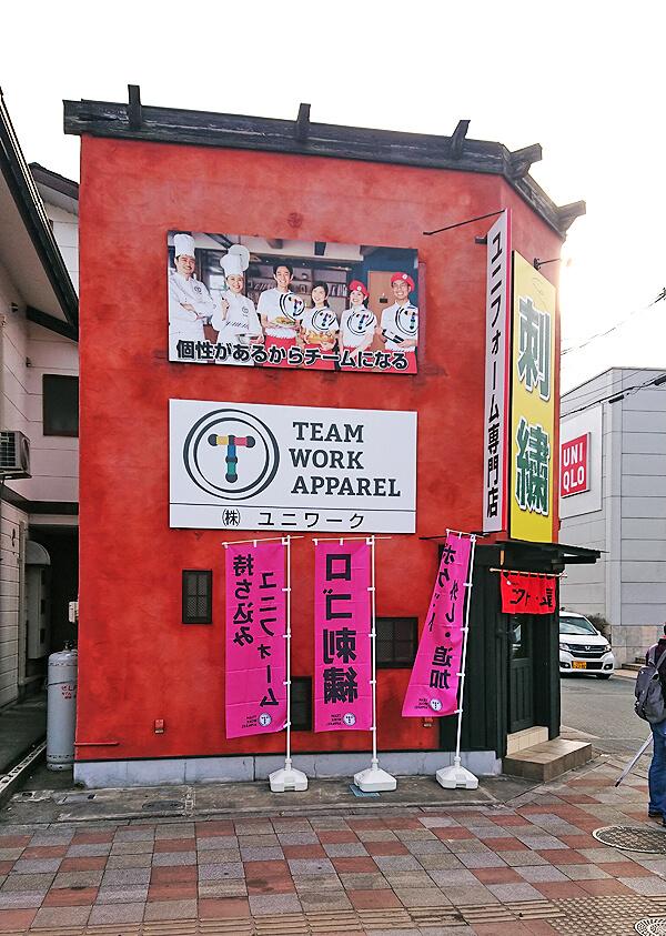 チームワークアパレル福知山店の看板写真