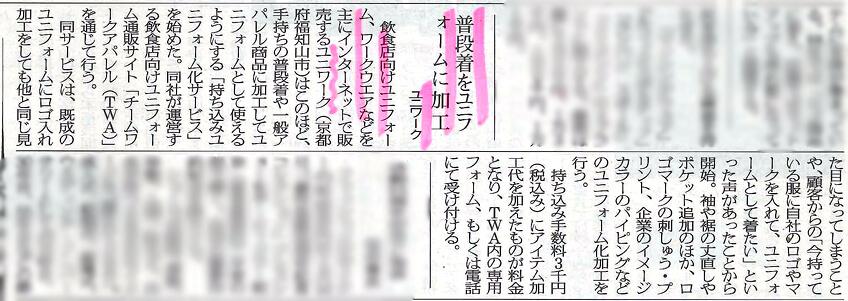 繊維ニュースの新聞掲載記事