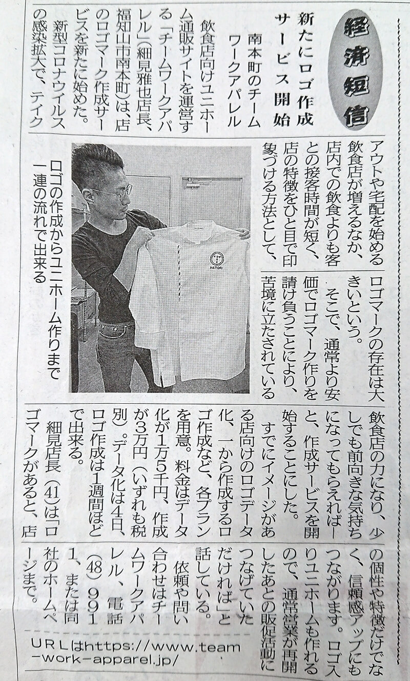 両丹日日新聞に掲載された記事