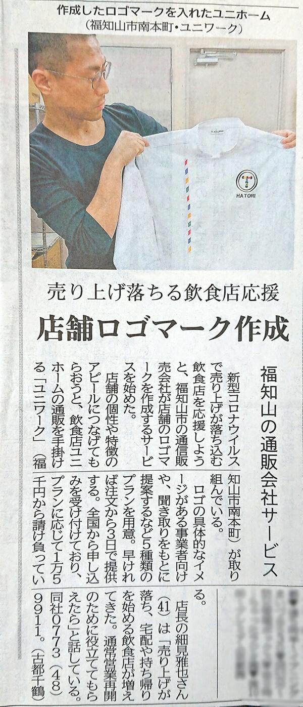 京都新聞に掲載された記事