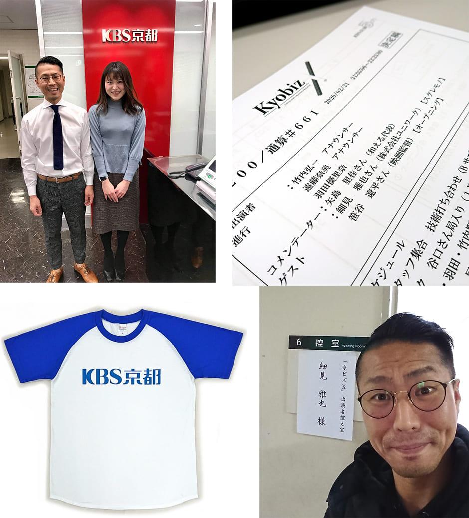 店長細見が京都テレビに出演した時の写真