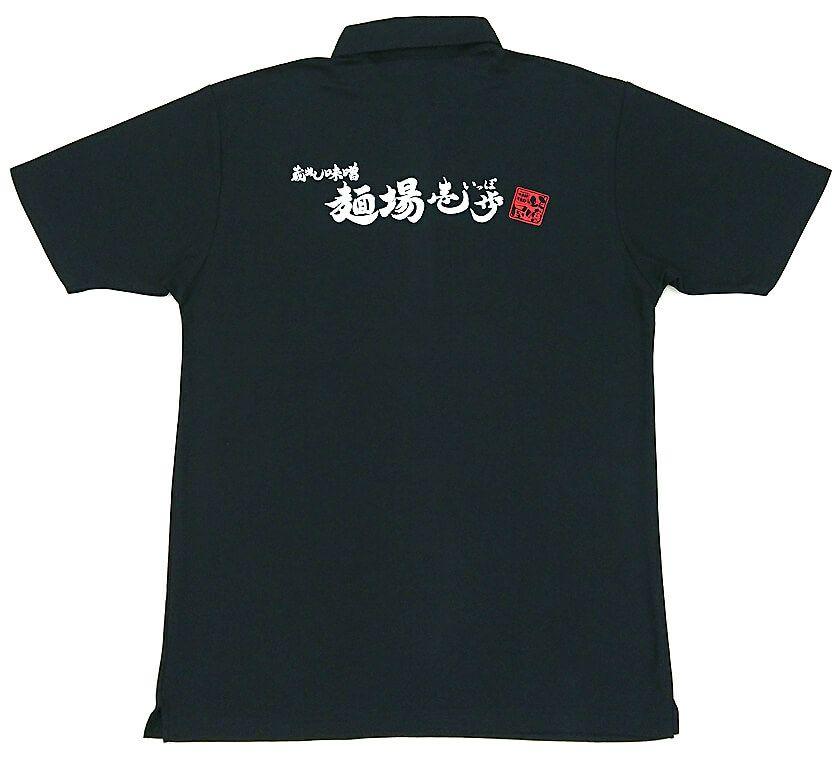 ラーメン屋・麺場壱歩様の名入れプリントの出来上がり写真