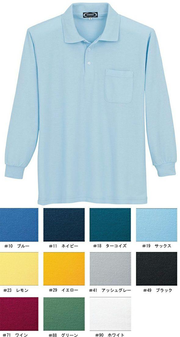 激安価格の長袖ポロシャツ