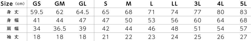 サイズ表/レディース用S(GS)レディース用M(GM)レディース用L(GL) S/M/L/LL/3L/4L/5L