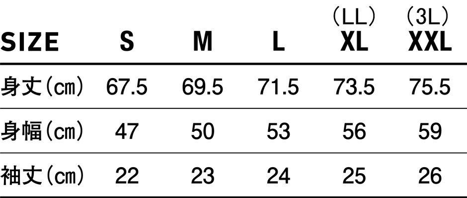 サイズ表/サイズ展開S/M/L/XL(LL)/XXL(3L)