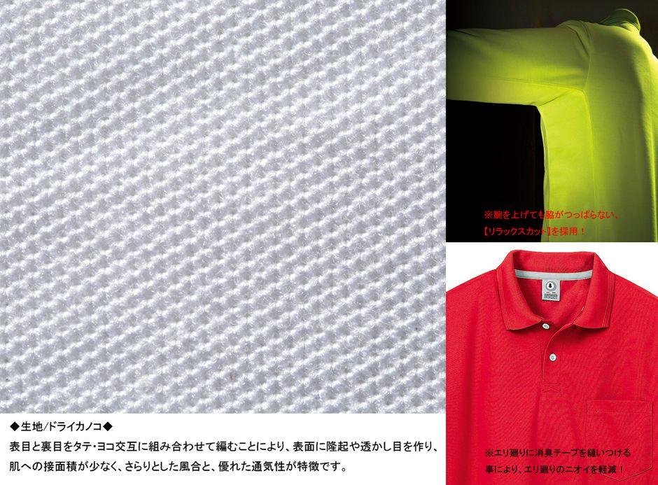 生地アップ・ポロシャツ詳細画像