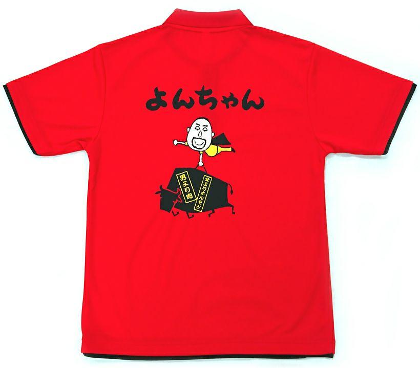 焼肉屋様の実際の名入れプリント完成写真を紹介です。<br>元気いっぱいの赤いポロシャツにキャラクターのロゴプリントが素敵な出来上がり具合!<br>インパクトのあるオリジナルポロシャツの完成です!