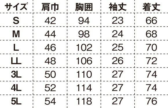 サイズ表/サイズ展開 S/M/L/LL/3L/4L/5L