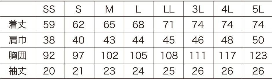 サイズ表/サイズ展開 SS/S/M/L/LL/3L/4L/5L