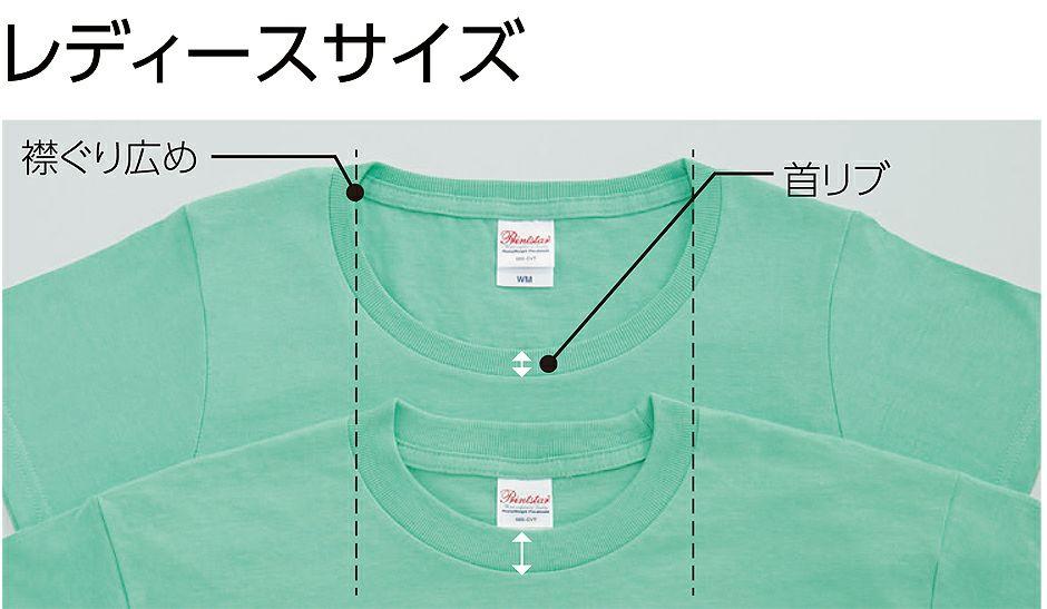 男女兼用サイズと比べて、レディースサイズは首リブが細い・エリぐり広めの、女性らしいラインのTシャツです!