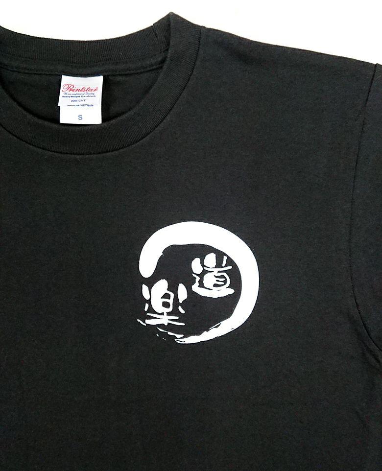 焼鳥屋道楽様の名入れTシャツ完成写真