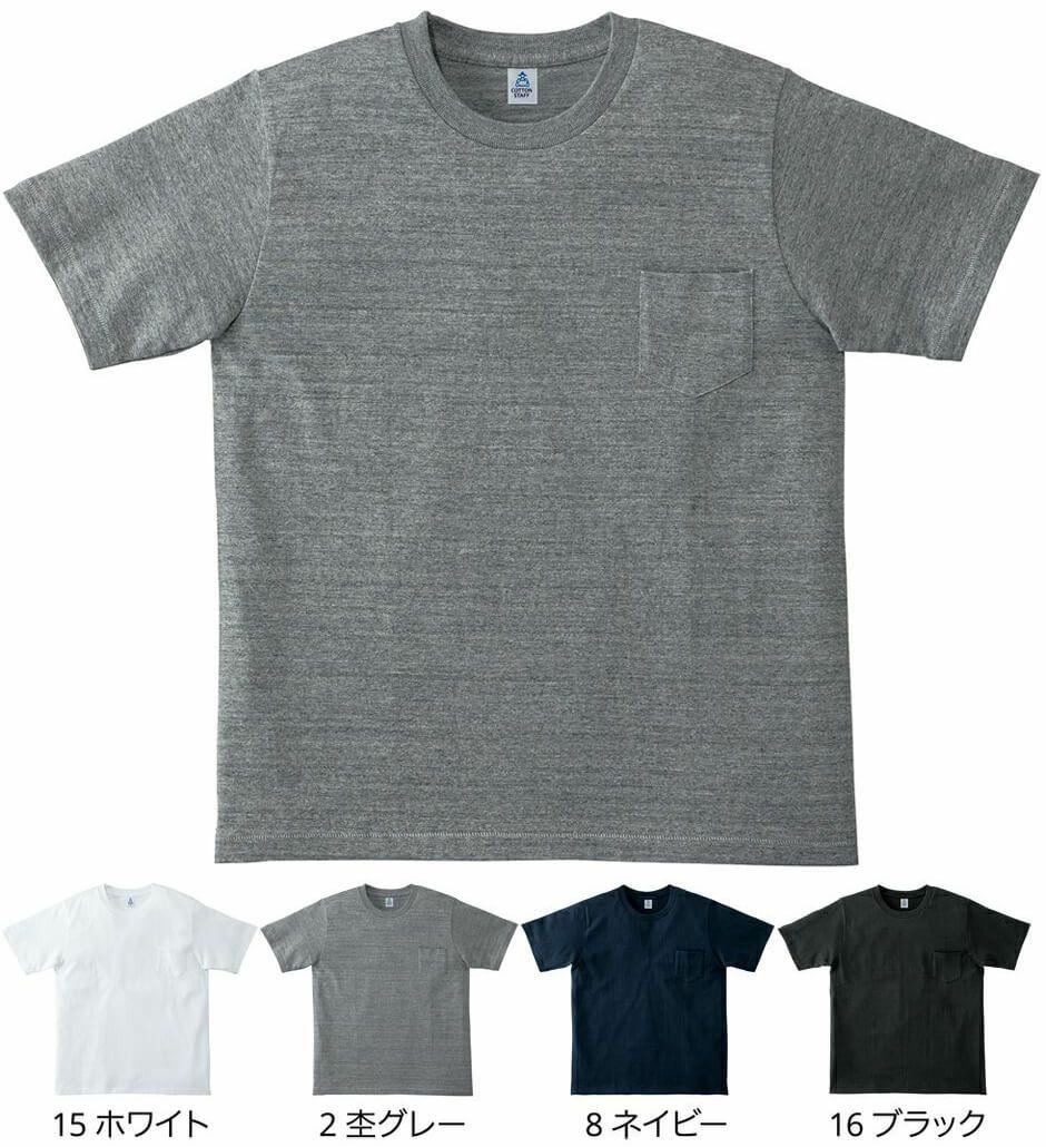 ポケット付き半袖厚手Tシャツ