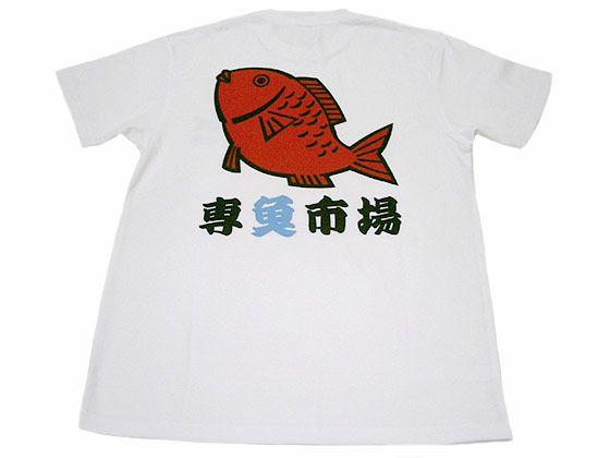プリント作品集:専魚市場さま