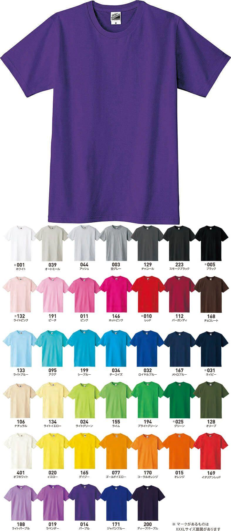 パープル#014/1番人気の半袖Tシャツ