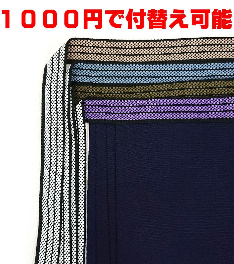 1000円で付け替え可能