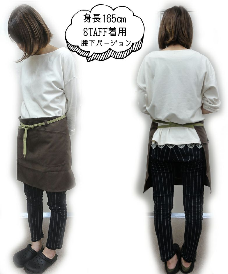 スタッフ着用写真、腰下バージョンで着用してます。