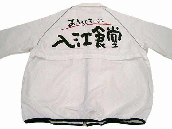 プリント作品集:釧路入江食堂さま