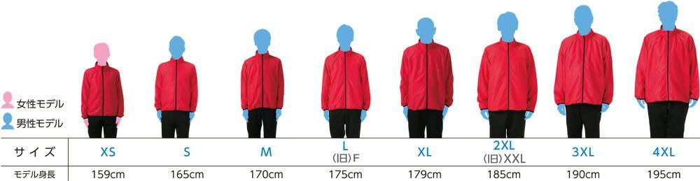 着用身長の参考例