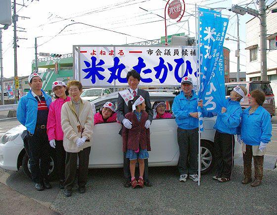 ユニフォーム着用事例:選挙ジャンパーを着て市議会議員選挙