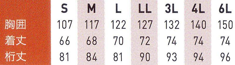 サイズ表/※裄丈(ゆきたけ)は首の後ろから袖先までの長さのことです。 ■ウエストサイズ■ Mサイズ:86cm Lサイズ:90cm LLサイズ:96cm